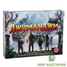 Настольная приключенческая игра Arial Джуманджи UA (911463)