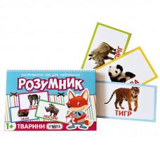 Настольная развивающая игра Strateg Маленький розумник, серія: тварини UA (30304)