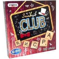 Настольная игра для всей семьи Strateg  Знатоков CLUB UA (702)